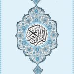 Download AL-QURAN : Arabic with English Translation