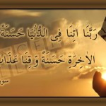 The Excellence of Supplicating Du'as in one's Absence