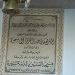 043 Plaque at Masjid Qiblatain - Madinah