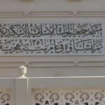 128 Mouassa Mosque-Alexandria-Egypt-3