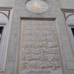 231 Tokyo Jamii Mosque - Japan - 02