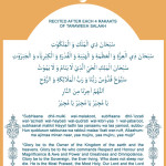 Ramadan : Tasbeeh-e-Taraweeh