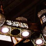 Testimony that Laa llaaha Illa-Allah