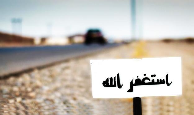 repentance-tawbah-astaghfirullah