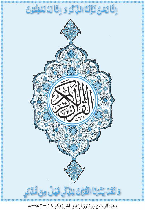 Quran Sharif In English Pdf